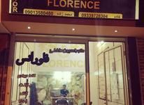 دکوراسیون داخلی فلورانس در شیپور-عکس کوچک
