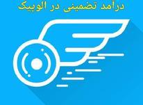 استخدام موتور وانت و سوار الوپیک(الو پیک) در شیپور-عکس کوچک