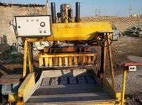 دستگاه بلوک زن تیمه اتوماتیک هیدرولیک سه فاز در شیپور-عکس کوچک