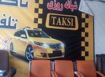 جذب راننده آژانس با بیمه بازنشستگی در شیپور-عکس کوچک