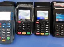 فروش اقساطی دستگاه کارتخوان سیاروثابت(کارت خوان/پز/پوز) در شیپور-عکس کوچک