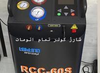 دستگاه شارژ گاز کولر خودرو و کلیه لوازم تعمیرگاهی در شیپور-عکس کوچک