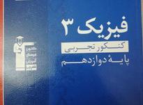 کتاب فیزیک دوازدهم  در شیپور-عکس کوچک