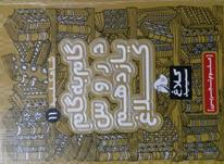 کتاب گام به گام یازدهم در شیپور-عکس کوچک