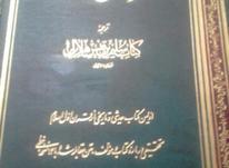 کتاب های اسرارآل محمدعلیهم السلام ومفاهیم قرانی  در شیپور-عکس کوچک