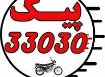 استخدام منشی خانم_وتعدادی پیک موتوری در شیپور-عکس کوچک