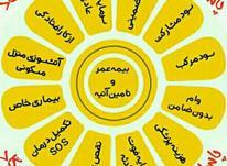 بیمه عمر وتامین اتیه پاسارگاد در شیپور-عکس کوچک