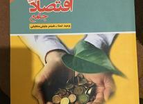 کتاب کنکور اقتصاد جامع مشاوران نظام قدیم در شیپور-عکس کوچک