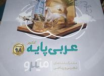 عربی پایه میکرو در شیپور-عکس کوچک