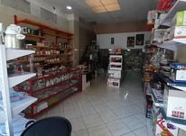 مغازه فروشی با تمام امکانات در شیپور-عکس کوچک