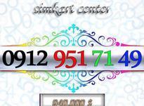 0912.951.71.49 در شیپور-عکس کوچک