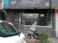 اجاره تجاری و مغازه 70 متر در نارمک در شیپور-عکس کوچک