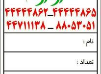 قالیشویی آوازه تهران ارائه خدمات با ضمانت نامه  در شیپور-عکس کوچک