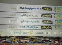 کتاب های میکرو طلایی گاج نصف قیمت در شیپور-عکس کوچک