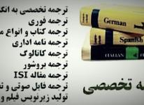 ترجمه ی دقیق متون انگلیسی به فارسی و بالعکس در شیپور-عکس کوچک