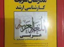 بسته کامل ارشد مدرسان شریف رشته ایرانشناسی  در شیپور-عکس کوچک