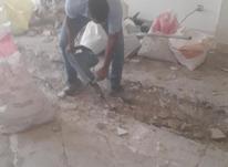 تخریب کندن کف کاشی . اپن آرگ. تیغه برداری  در شیپور-عکس کوچک