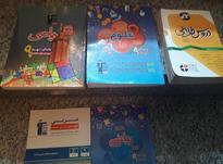 کتابهای کمک آموزشی نهم97یک سوم قیمت در شیپور-عکس کوچک