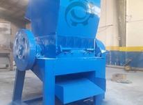 دستگاه خردکن اسیاب ضایعات پلاستیک  در شیپور-عکس کوچک