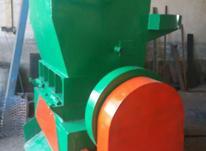 دستگاه آسیاب ضایعات پلاستیک چند منظور در شیپور-عکس کوچک