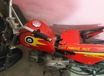موتور چترو در شیپور-عکس کوچک