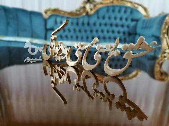 تولید اسم های دکوری برنزی در گروه خرید و فروش خدمات و کسب و کار در اصفهان در شیپور-عکس1