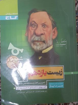 زیست یازدهم تجربی نظالم جدید در گروه خرید و فروش ورزش فرهنگ فراغت در تهران در شیپور-عکس1