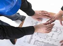 مهندس معمار خانم جهت کار در دفتر فنی در شیپور-عکس کوچک