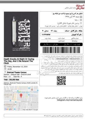 بلیط تئاتر هرکسی یا روز میمیرد یاشب جمعه 24 آبان در گروه خرید و فروش ورزش فرهنگ فراغت در تهران در شیپور-عکس1