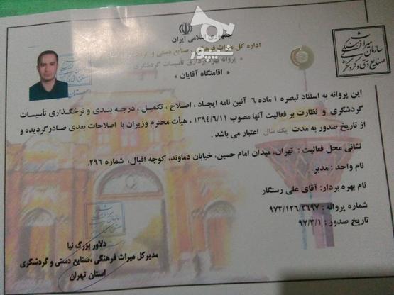 اتاق سوییت اجاره کوتاه مدت  در گروه خرید و فروش املاک در تهران در شیپور-عکس1