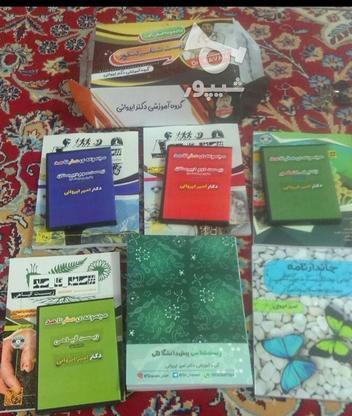 کتاب کمک آموزشی زیست تجربی نظام قدیم دکتر ایروانی در گروه خرید و فروش ورزش فرهنگ فراغت در تهران در شیپور-عکس1
