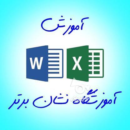 آموزش کاربردی  excel - آموزش word - رایانه-ای سی دی ال در گروه خرید و فروش خدمات و کسب و کار در تهران در شیپور-عکس1