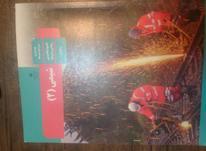 کتاب درسی شیمی دهم  و شیمی یازدهم ( چاپ97) در شیپور-عکس کوچک
