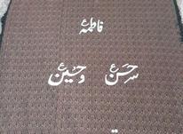 6عدد ترمه دست باف پشم قدیمی عتیقه در شیپور-عکس کوچک