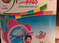 کتاب ریاضی چهارم مبتکران  در شیپور-عکس کوچک