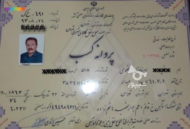 اتوبار باربری ارائه دهنده خدمات باربری  در گروه خرید و فروش خدمات و کسب و کار در تهران در شیپور-عکس1