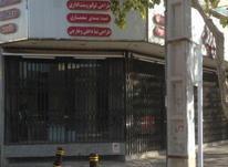 اجاره تجاری و مغازه 40 متر در نارمک در شیپور-عکس کوچک