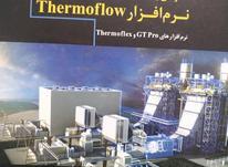 کتاب نرم افزار thermoflow در شیپور-عکس کوچک