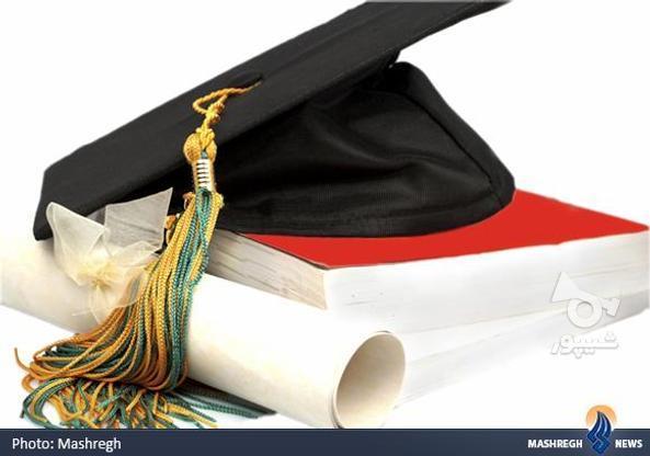 پذیرش مقطع دیپلم، کاردانی، کارشناسی، ارشد، دکتری در گروه خرید و فروش خدمات و کسب و کار در تهران در شیپور-عکس1