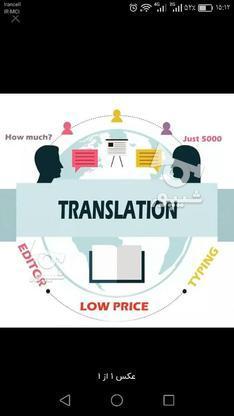 ترجمه متن از انگلیسی به فارسی در گروه خرید و فروش خدمات و کسب و کار در گیلان در شیپور-عکس1