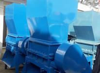 ماشین الات و دستگاه اسیاب و پرس پلاستیک در شیپور-عکس کوچک