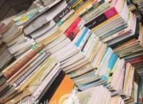 خرید وفروش کتاب دفتر مدرسه ای در شیپور-عکس کوچک