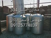 مخازن استیل 304 کارکرده در شیپور-عکس کوچک