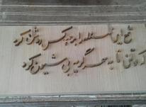 تابلو چوبی هنری در شیپور-عکس کوچک