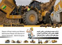 تعمیرات ماشین الات راهسازی و موتورهای دیزل  در شیپور-عکس کوچک