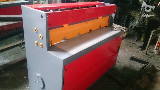 گیوتین خم نورد ماشین آلات فلز کاری مستقیم در گروه خرید و فروش خدمات و کسب و کار در اصفهان در شیپور-عکس1