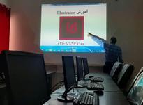 آموزش کرل  اموزشگاه  ایندیزاین ایلاستریتور  فتوشاپ در شیپور-عکس کوچک