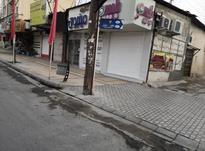 تجاری بر خیابان 530 متری  در شیپور-عکس کوچک