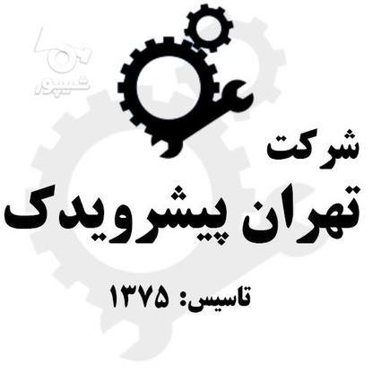 استخدام نیروی آمارگیر در شرکت تهران پیشرو یدک در گروه خرید و فروش استخدام در تهران در شیپور-عکس1