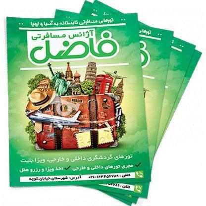 چاپ تراکت پوستر بروشور کاتالوگ مجله ست اداری در گروه خرید و فروش خدمات و کسب و کار در تهران در شیپور-عکس1
